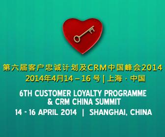 Customer Loyalty Programme and CRM China Summit